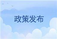 【31条在江苏】江苏省泰州市出台《关于促进泰台经济文化交流合作的若干措施》