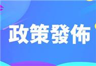 《关于进一步深化冀台经济文化交流合作的若干措施》(全文)