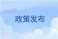 """【31条在青海】青海发布""""64条实施意见"""" 促进青台经济文化交流合作"""