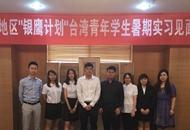 """""""银鹰计划""""台湾学生兴业银行福州分行实习活动正式启动"""