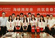 """浙商银行助力""""银鹰计划"""" 台湾青年感受大陆金融发展"""