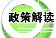 大陆出台外资投资政策 利好台商台企发展.jpg
