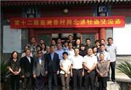 第十二届台湾眷村与北京社区交流节在京开幕.jpg
