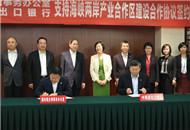 国台办与进出口银行签署支持海峡两岸产业合作区建设合作协议助力合作区发展.jpg