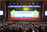 俞正声在2017两岸企业家紫金山峰会开幕式上的致辞.jpg