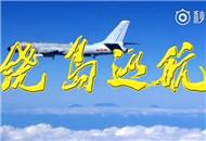 """中国空军发布""""绕岛巡航""""视频.jpg"""