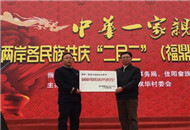 中华一家亲·两岸同胞在福建福鼎共庆二月二会亲节.jpg