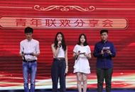 """""""情漫海峡·爱聚两岸""""青年联欢分享在京举行"""