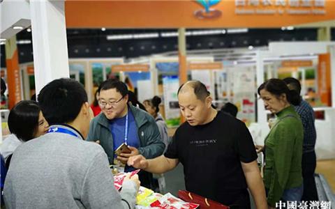台农共话未来:台湾农业出路在哪里?