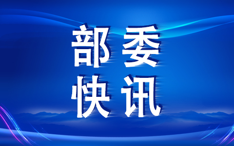 快讯-部委.jpg