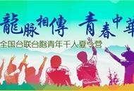 全国台联台胞青年千人夏令营
