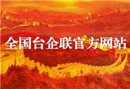 全国台湾网上十大正规赌博平台投资企业联谊会