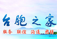 中华全国台湾网上十大正规赌博平台联谊会