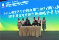 乐山大佛景区与高雄市旅行商业同业公会签订合作协议