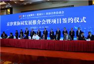 第十五届冀台经济合作洽谈会签约额达194.9亿元