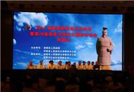 2017海峡两岸周易文化论坛圆满闭幕