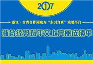 http://www.taiwan.cn/local/guangdong/dongtaixinwen/201710/t20171009_11849599.htm