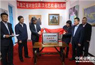 黑龙江省对台交流(文化艺术)基地揭牌