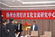 江苏扬州市台湾经济文化交流研究中心揭牌成立
