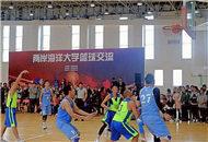 上海台湾两地海洋大学在沪举行篮球友谊联赛
