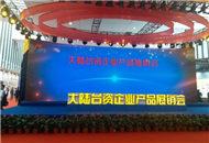 """河南省组织台资企业参展""""大陆台资企业产品展销会"""""""