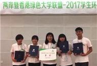 2017首届海峡两岸青年交流短视频大赛 江苏两部作品获奖