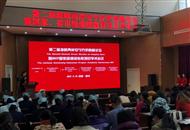 """""""第二届海峡两岸安宁疗护高峰论坛""""在郑州举行"""