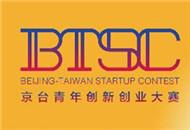 2018第三届京台青年创新创业大赛本月25日启动报名