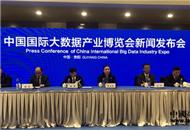 【壮阔东方潮 奋进新时代】2018中国国际大数据产业博览会闭幕