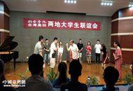 台湾青年学生来新余参观学习和交流