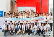 2018年台湾大学生实习营活动正式启动.png