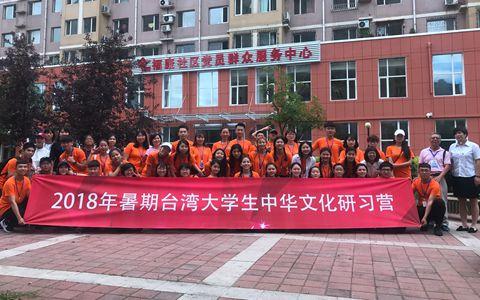 走社区进家庭 台湾学子在鞍山感受骨肉亲情.jpg
