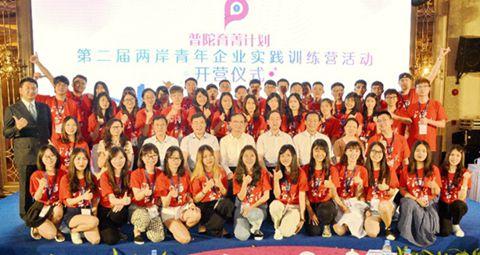 """普陀育菁计划""""——上海第二届两岸青年企业实践训练营启动"""