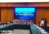 黔南·台湾两地少数民族文化交流活动在都匀举行