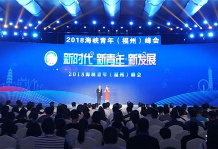 2018年海峡青年(福州)峰会在榕举行.jpg
