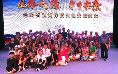 第三届台风秦韵两岸情文化交流演出在安康举行