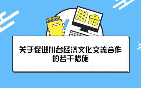 """【31条在四川】四川发布""""川台70条"""" 促台胞共享发展机遇"""