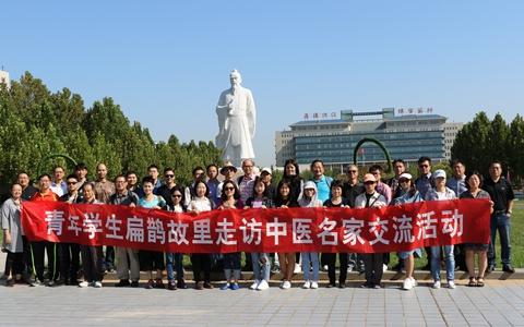 台湾学生走访扁鹊故里 访文化听教诲