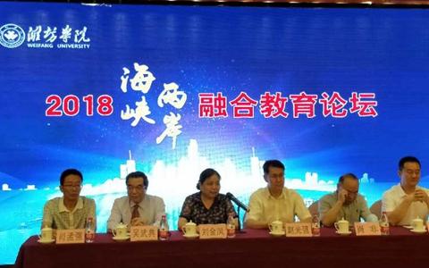 2018海峡两岸融合教育论坛在潍坊举办