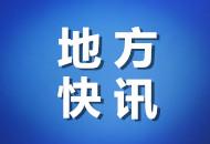 在津台胞参加台湾居民居住证使用体验活动