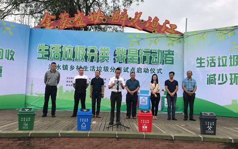 四川省德阳台资企业助力乡村生活垃圾分类试点