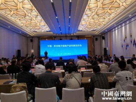 宁夏·江苏电子信息产业对接洽谈会在苏州举行