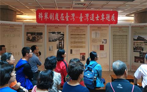 """""""科举制度在台湾""""校园公益巡展在台湾举行.jpg"""