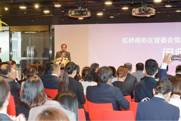 虹桥海外贸易中心入驻仪式在沪举行