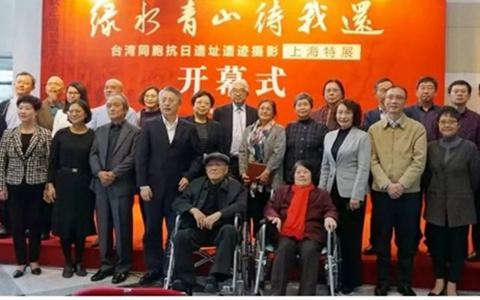 台湾澳门十大博彩娱乐平台抗日遗址遗迹摄影展在上海展出