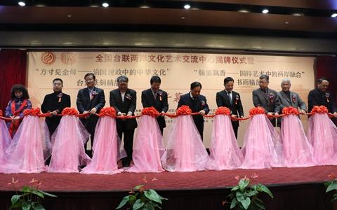两岸篆刻书画展开幕式在京举行