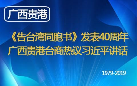 《告台湾同胞书》发表40周年 广西贵港台商热议习近平讲话