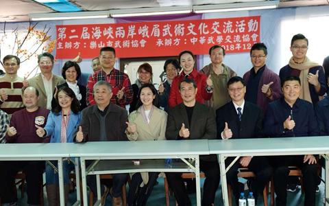 第二届海峡两岸峨眉武术文化交流活动在台北举行