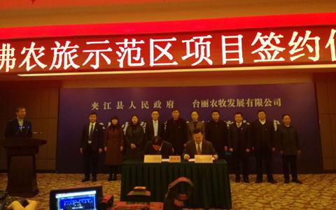 乐山市夹江县与台企签约共建千佛农旅示范区项目
