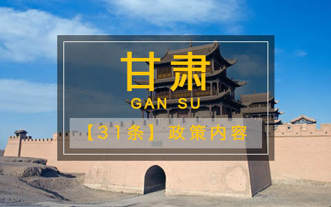 甘肃省贯彻《关于促进两岸经济文化交流合作的若干措施》的实施意见
